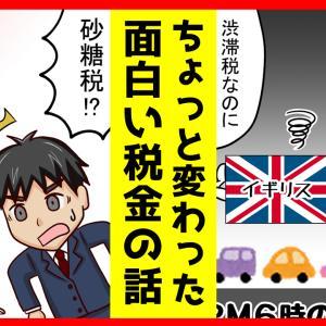 【マンガ】ちょっと変わった世界の面白い税金10選【動画漫画】