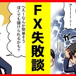 マンガ【悲惨な現状!】FXで大失敗!?初心者が参入すると危険な理由とは?【漫画動画】