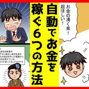 【マンガ】自動でお金を稼ぐ6つの方法【動画漫画】