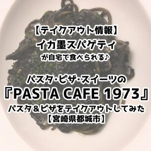 【宮崎県都城市】パスタ・ピザ・スイーツのお店『PASTA CAFE 1973』のテイクアウト