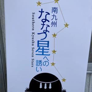 【宮崎鹿児島パワースポット】南九州ななつ星への誘いとは?【霧島北斗七星】