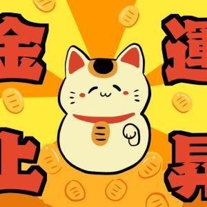 金運アップ!招き猫のイラスト