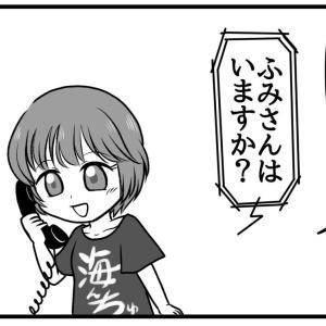 夏のおわりに怖い話など…【1本の電話】