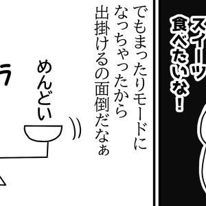 痩せられない理由【日常漫画】