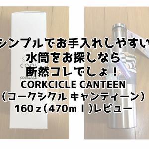 シンプルでお手入れしやすい水筒をお探しなら断然コレでしょ!【CORKCICLE CANTEEN(コークシクル キャンティーン)160z(470ml)レビュー】