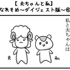 4コマエッセイ【夫ちゃんと私】なれそめ~ダイジェスト版~④