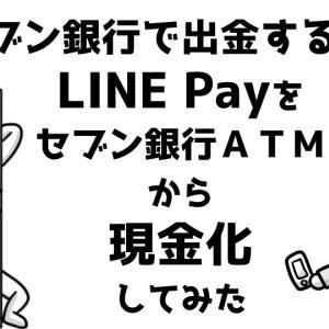 LINE Payをセブン銀行ATMから現金化してみた