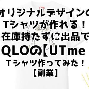 オリジナルTシャツを作って販売出来る☆UNIQLO【UTme!】