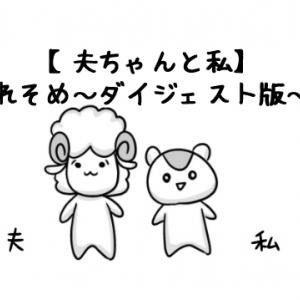 4コマエッセイ【夫ちゃんと私】なれそめ~ダイジェスト版~①