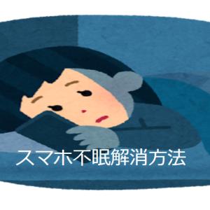 30代独身女性が眠れない理由はスマホ?スマホ不眠の解消方法は?