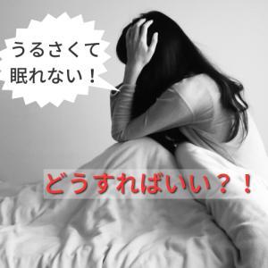 階下の話し声で眠れない!安眠するための6つの方法