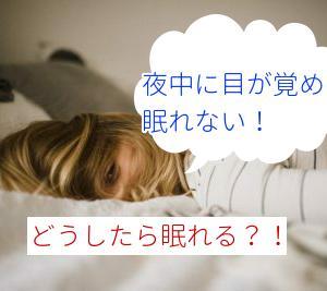 夜中に目が覚めて眠れない!不安を抱える更年期女性が安眠出来るようになった4つの方法