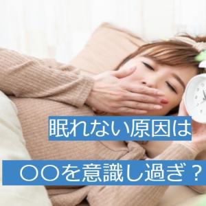 睡眠方法を色々試しても眠れない原因と眠れるようになった簡単な方法