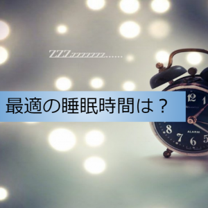 忙しい50代主婦の睡眠不足解消方法は?①必要な睡眠時間を知る方法は?