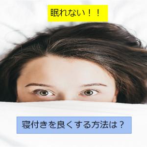 寝付けないのはなぜ?ストレスを抱えた30代女性におススメの快眠方法と瞑想