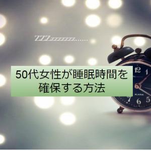 忙しい50代主婦の睡眠不足解消方法は?②どうやって睡眠時間を確保する?