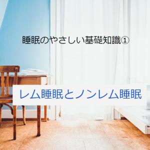 睡眠のやさしい基礎知識①レム睡眠とノンレム睡眠とその役割