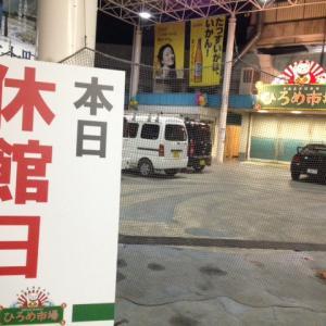 ※安全第一!※ひろめ市場は台風10号の影響で本日終日臨時休館なのにゃ!