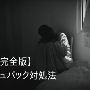 「【完全版】フラッシュバック対処法」動画