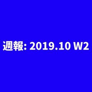 週報: 2019.10 week2