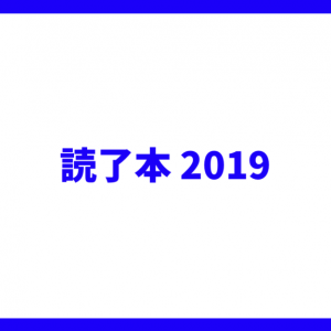 2019 読了本リスト
