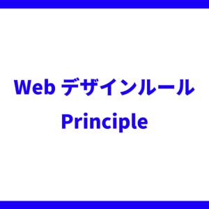 自分的 Web デザインルール・原則編