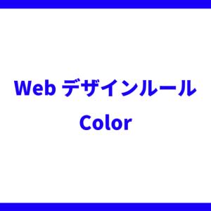 自分的 Web デザインルール・カラー編