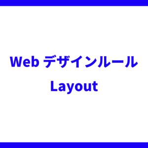 自分的 Web デザインルール・レイアウト編