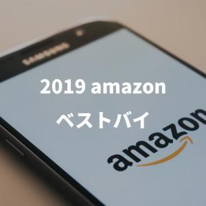 【2019】amazon で個人的に買ってよかったものを紹介するよ