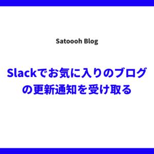 Slackでお気に入りのブログの更新通知を受け取ろう