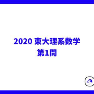 2020 東大理系数学 第1問