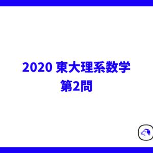 2020 東大理系数学 第2問