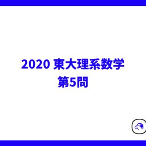 2020 東大理系数学 第5問