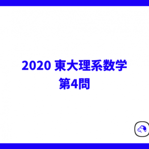 2020 東大理系数学 第4問