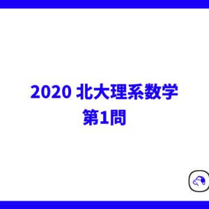 2020 北海道大学理系数学 第1問