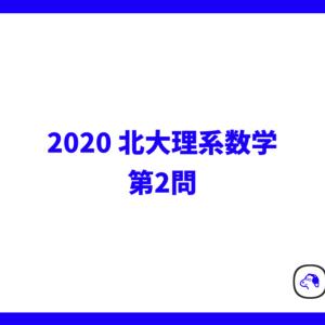 2020 北海道大学理系数学 第2問