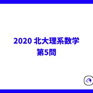 2020 北海道大学理系数学 第5問