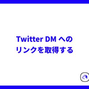 Twitter の DM へ飛ぶリンクを取得する方法