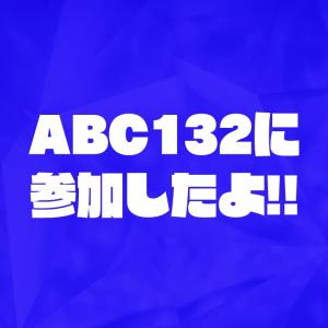 AtCoder Beginner Contest 132 に参加したよ【Python3】【ABC 132】