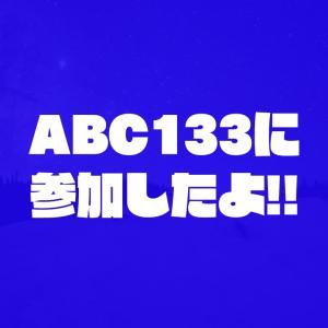 AtCoder Beginner Contest 133 に参加したよ【Python3】【ABC 133】