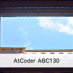 AtCoder Beginner Contest 130 のDまで解けたので記録【Python3】