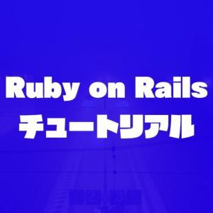 【Ruby on Rails】Rails チュートリアルを進めて詰まった点や勉強になった点をひたすら書いていく