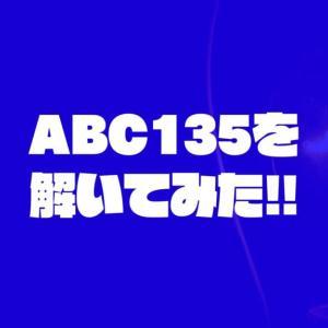 【Python3】【ABC135】AtCoder Beginner Contest 135 (D まで)