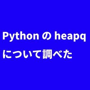 Python の heapq について調べたのでメモ【AtCoder】【Python3】