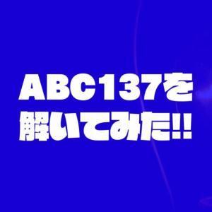 【Python3】【ABC137】AtCoder Beginner Contest 137 (D まで)