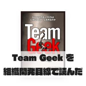 「Team Geek – Googleのギークたちはいかにしてチームを作るのか」をチームビルディング目線で読んだ
