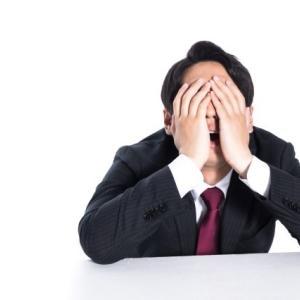 夫に仕事を辞めてほしい!あまりにつらそうでこっちが耐えられない!