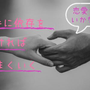 【恋愛がうまくいかない人へ】相手に依存をしなければうまくいく