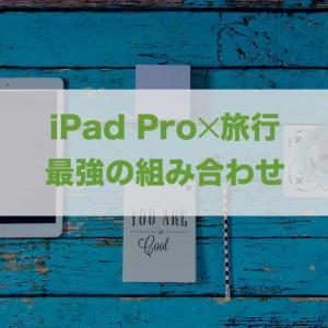 iPad Proが最強に便利な旅ガジェットである10の理由
