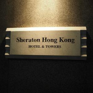シェラトン香港宿泊記【好立地】 -Sheraton Hong Kong Hotel & Towers